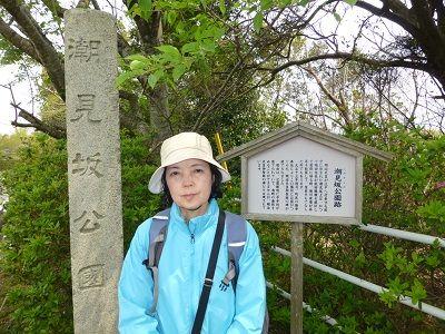 082 潮見坂公園跡