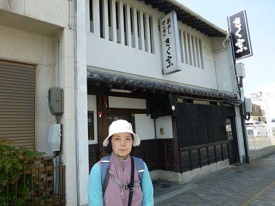 054 きく宗(菜飯田楽)