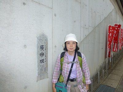 127 庚申坂碑
