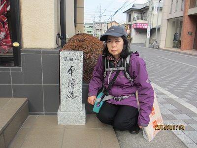 62 島田宿・中本陣(大久保家)跡