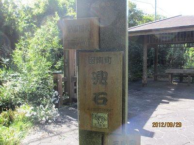 14 兜石跡碑