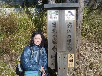 31 菊川の里・日原宿分岐の標識
