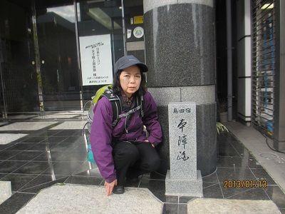 64 島田宿・上本陣()跡
