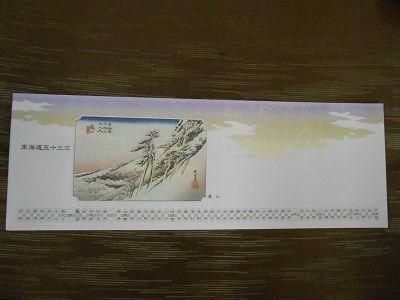 182 関ロッジ・東海道53次下敷き(亀山)