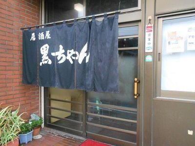 144 居酒屋・黒ちゃん