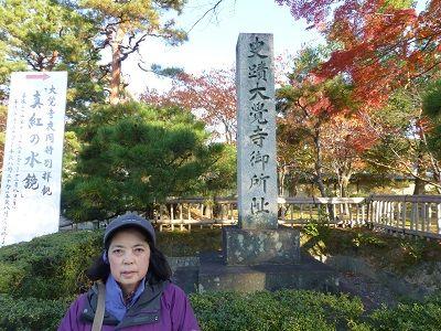 009 大覚寺御所跡碑