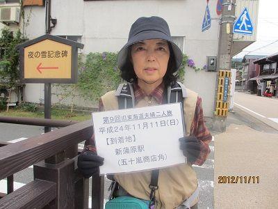 84 新蒲原・五十嵐商店角(到着地)