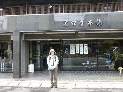 096 菓子処・近江屋本舗