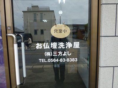 099 お仏壇洗浄屋