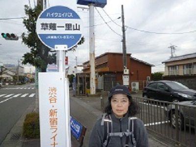 14-① 草薙一里塚(バス停を代用)
