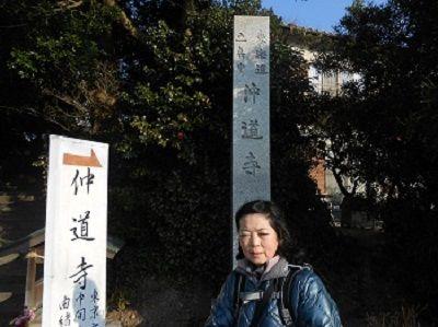 17 仲道寺(東海道ど真ん中寺)