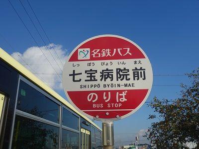 001 下車バス停
