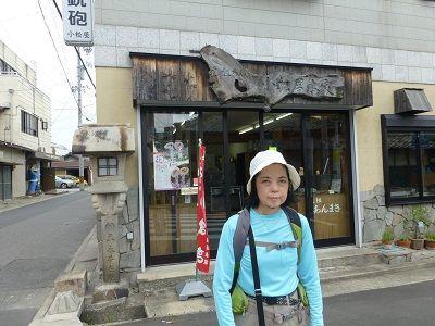 074 あんまき・小松屋