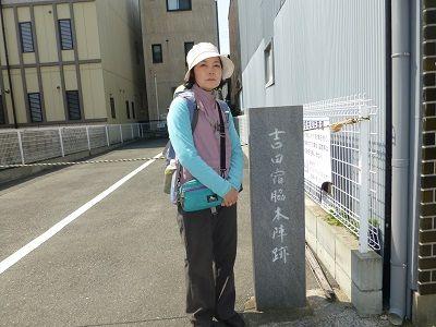 051 吉田宿脇本陣跡