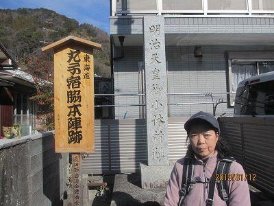 39 丸子宿・脇本陣(進行右)