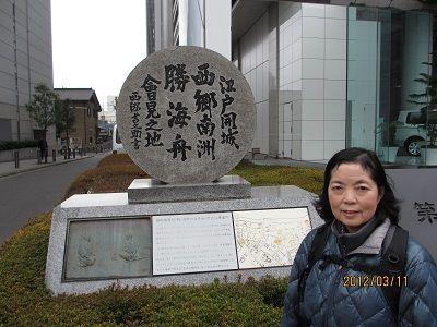 15 西郷・勝会見の地碑