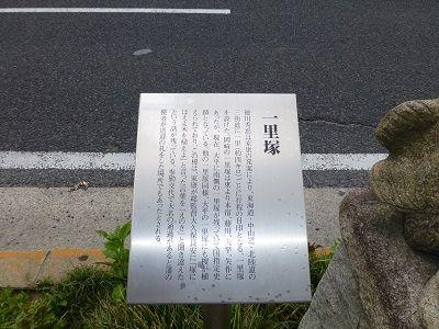 011 一里塚・解説