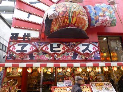 057 エビス(昼食)