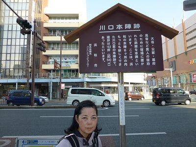 142 川口本陣跡