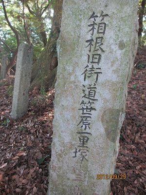 32 笹原一里塚①