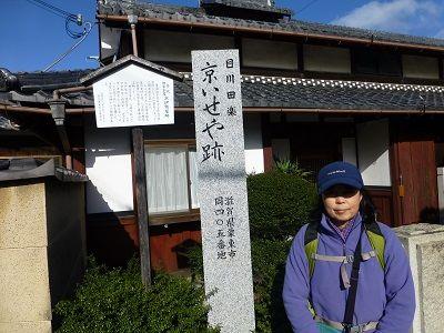 040 田楽茶屋・京いせや跡