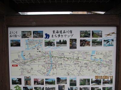 23 品川宿ガイド