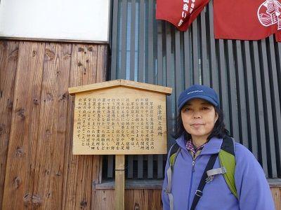 088 草津政所跡