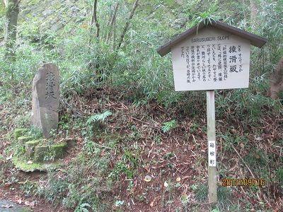 22 猿滑坂碑