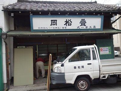 044 松岡畳店