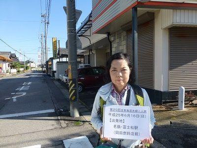 015 富士松・岡田燃料店(出発地)