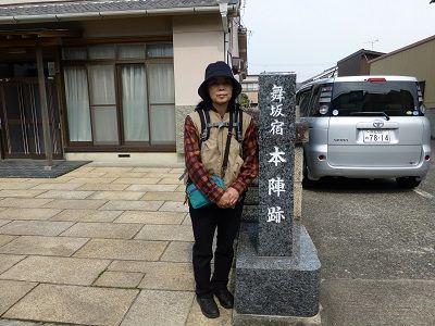 104 舞阪宿・本陣跡