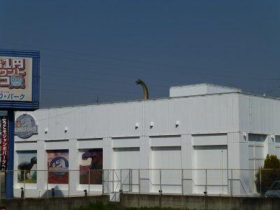 015 恐竜?