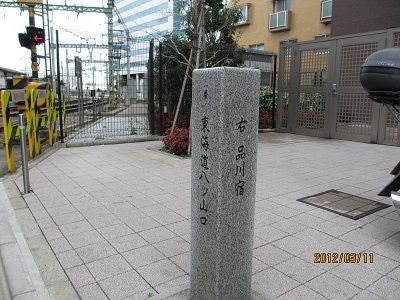 25 品川宿入口の碑