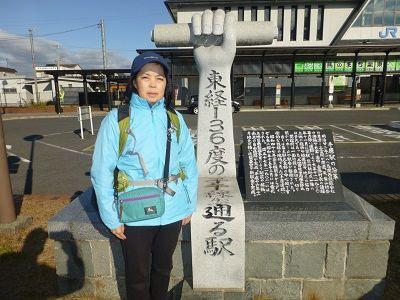 006 東経136度子午線(手原駅前)