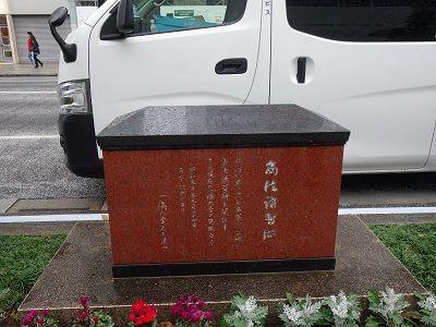 012 商法講習所跡(現一橋大学)