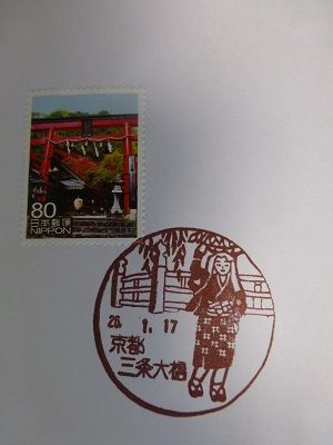 196 記念の消印