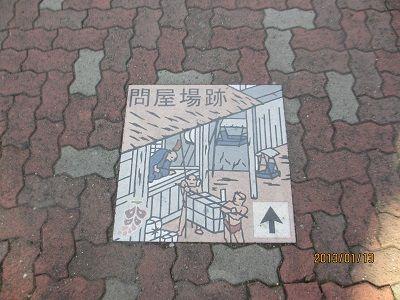 32 藤枝宿・問屋場跡