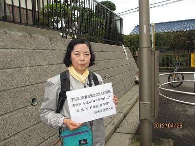 03 第3回出発記録(福寿歩道橋脇)