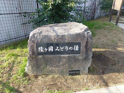 134 陵ケ岡みどりの径碑