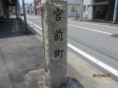 51 町碑(宮前町)