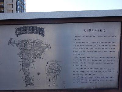 032 尾頭橋・解説