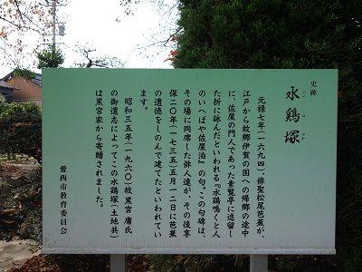 076 くいな塚・解説