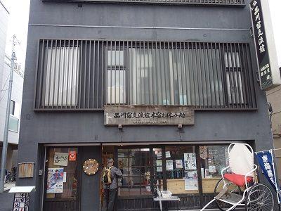 039 品川宿お休み処