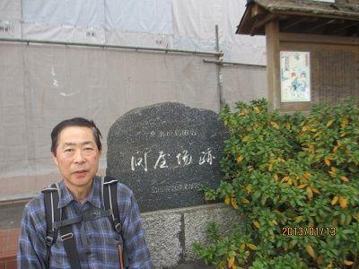 56 島田宿・問屋場跡