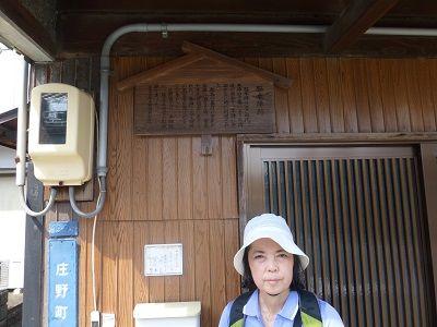095 庄野宿脇本陣跡