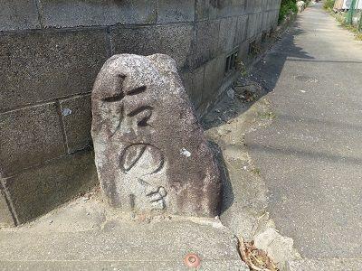 130 道標(江戸の自然石)