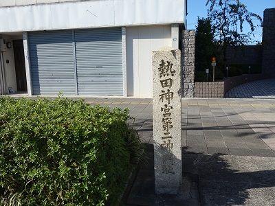 022 熱田神宮第二神門跡