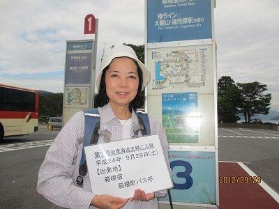 02 箱根町バス停①(出発地)