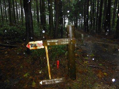 069 鈴鹿峠標識