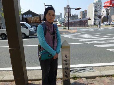 046 吉田宿問屋場跡